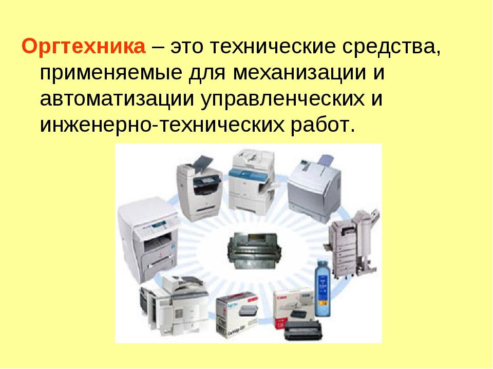 Оргтехника – это технические средства, применяемые для механизации и автомати...