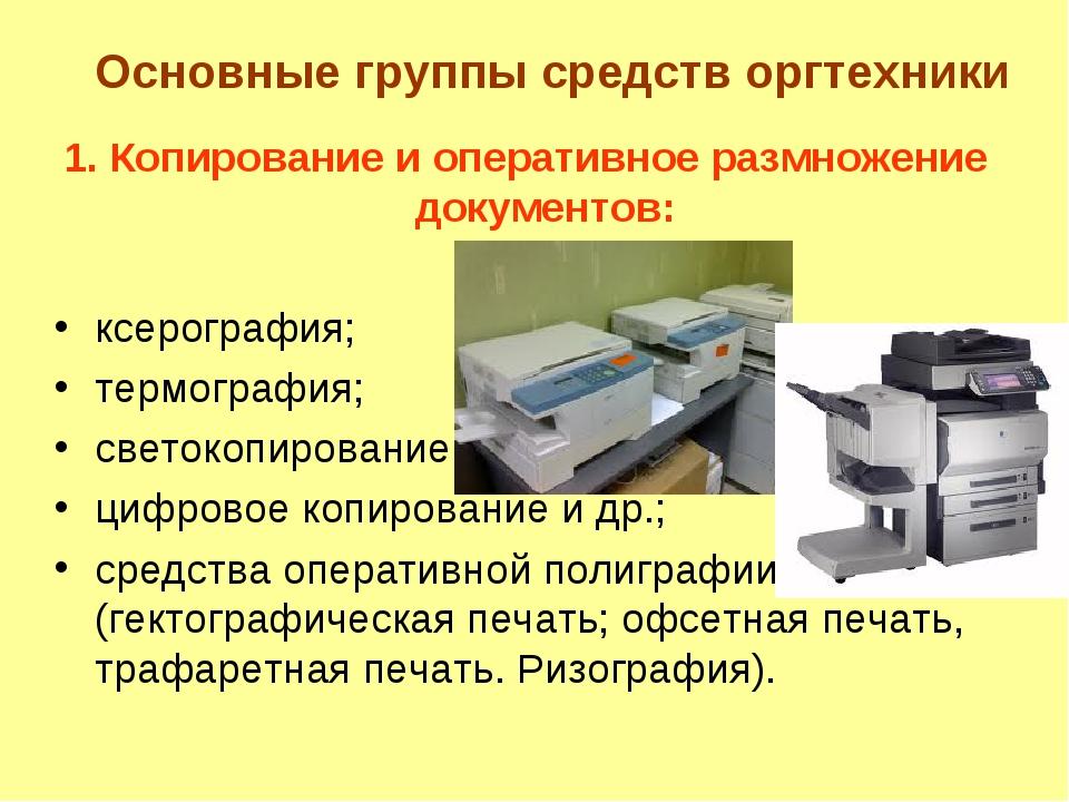 Основные группы средств оргтехники 1. Копирование и оперативное размножение д...
