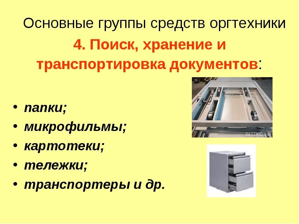 4. Поиск, хранение и транспортировка документов: папки; микрофильмы; картотек...