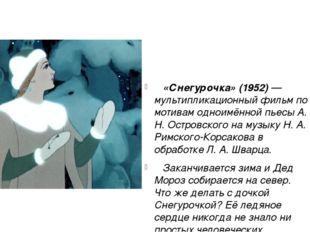 «Снегурочка» (1952)— мультипликационный фильм по мотивам одноимённой пье