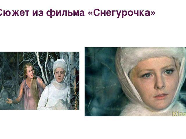 Сюжет из фильма «Снегурочка»