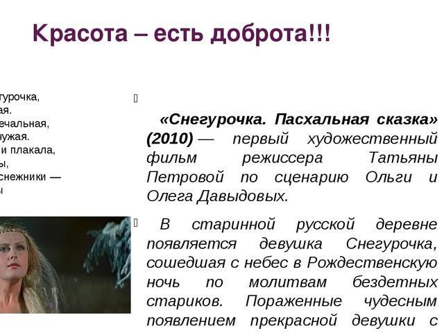 Красота – есть доброта!!! «Снегурочка. Пасхальная сказка» (2010)— первый...