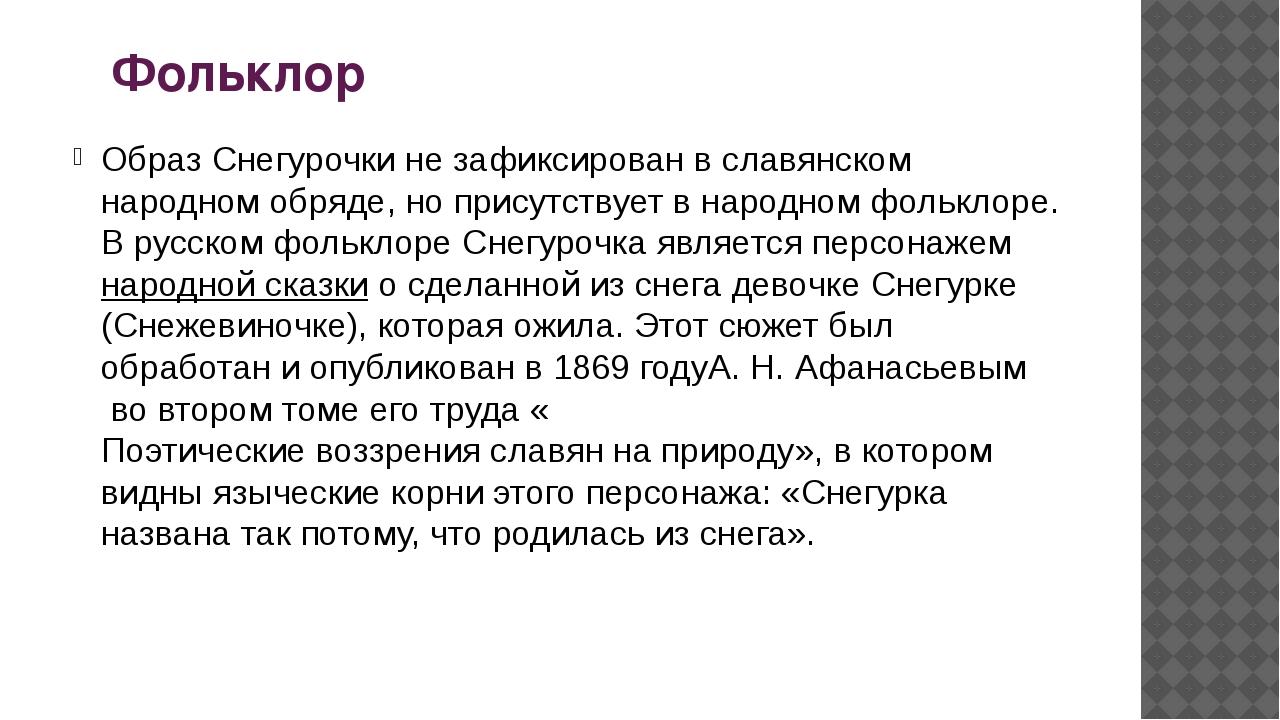 Фольклор Образ Снегурочки не зафиксирован в славянском народном обряде, но пр...