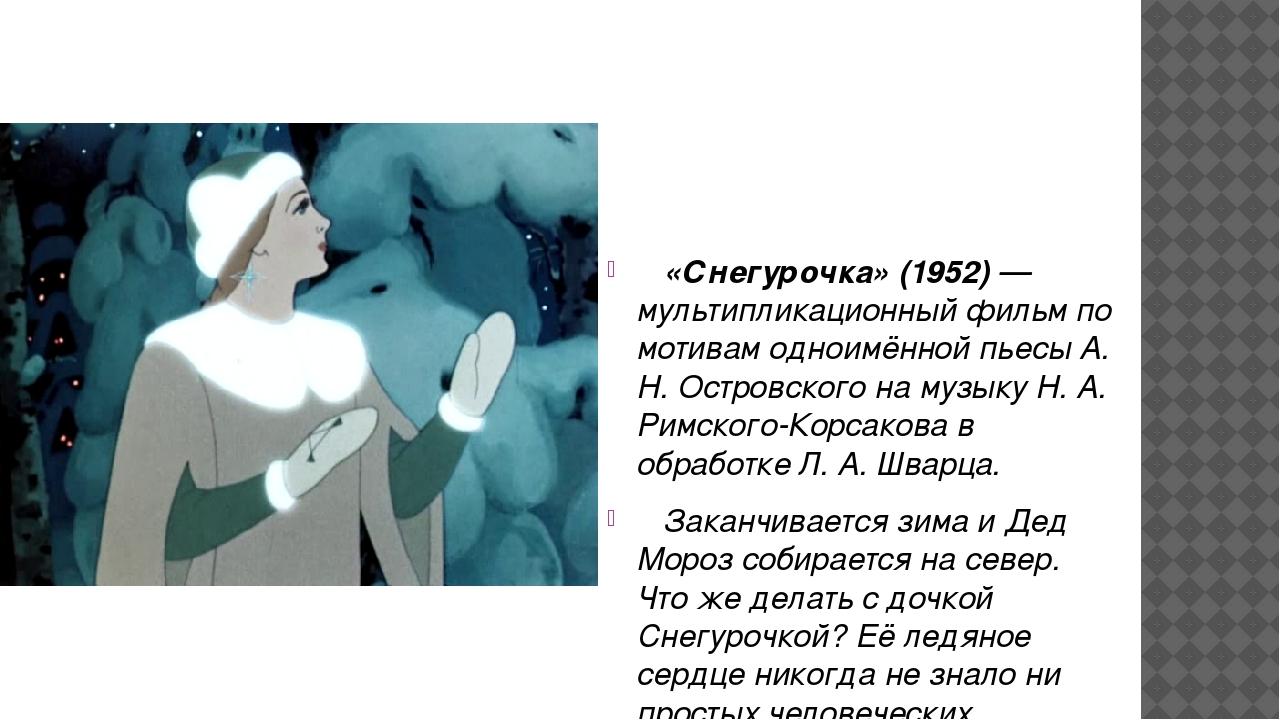 «Снегурочка» (1952)— мультипликационный фильм по мотивам одноимённой пье...