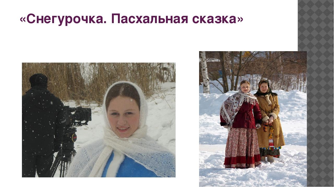 «Снегурочка. Пасхальная сказка»