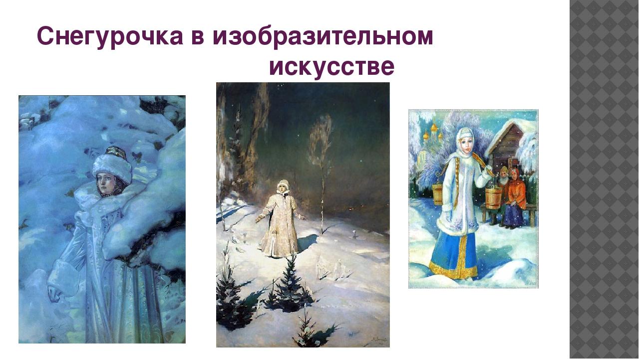 Снегурочка в изобразительном искусстве