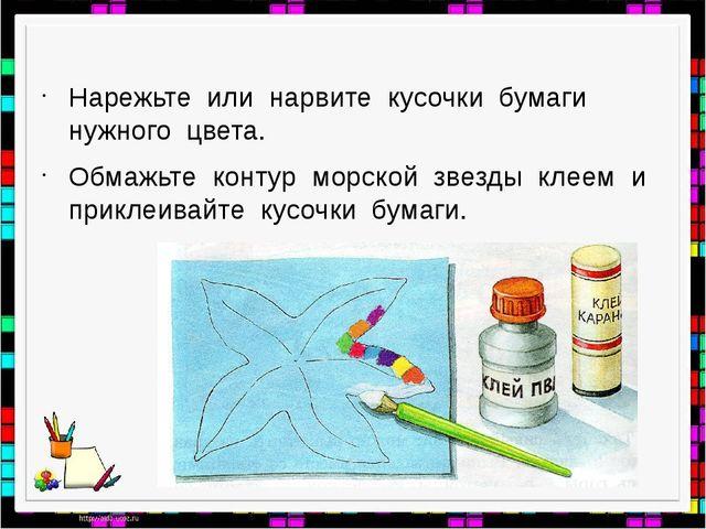 Нарежьте или нарвите кусочки бумаги нужного цвета. Обмажьте контур морской з...