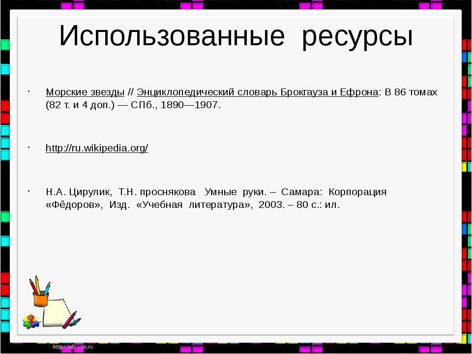 Использованные ресурсы Морские звезды//Энциклопедический словарь Брокгауза...