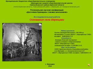 Муниципальное бюджетное общеобразовательное учреждение «Верещакская средняя о