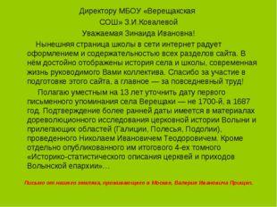 Директору МБОУ «Верещакская СОШ» З.И.Ковалевой Уважаемая Зинаида Ивановна! Ны