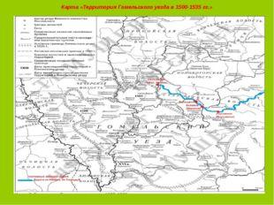 Карта «Территория Гомельского уезда в 1500-1535 гг.»