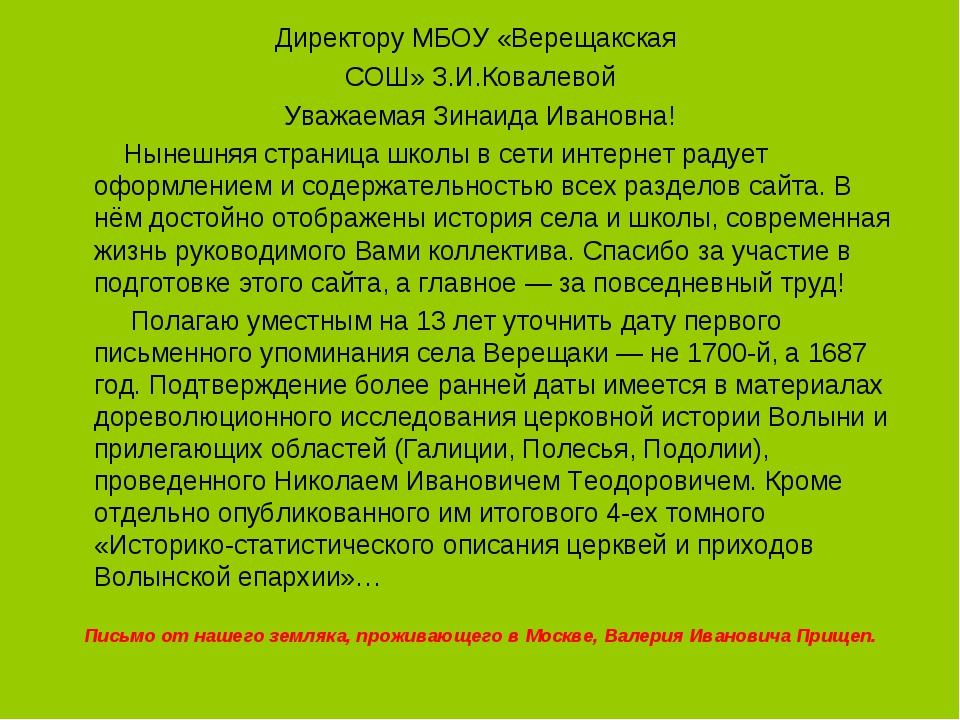 Директору МБОУ «Верещакская СОШ» З.И.Ковалевой Уважаемая Зинаида Ивановна! Ны...