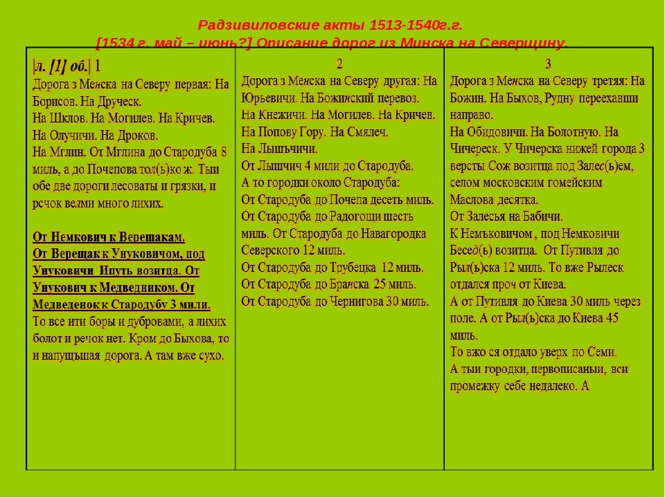 Радзивиловские акты 1513-1540г.г. [1534 г. май – июнь?] Описание дорог из Мин...