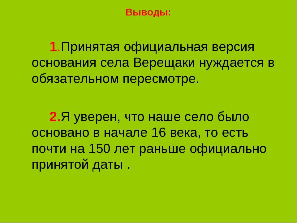 Выводы: 1.Принятая официальная версия основания села Верещаки нуждается в обя...