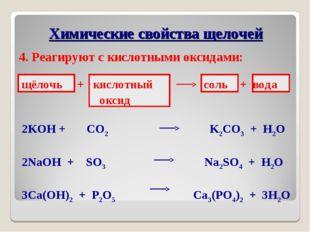 4. Реагируют с кислотными оксидами: щёлочь + кислотный соль + вода оксид 2KOH