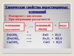 Реагируют с кислотами. При нагревании разлагаются: основание t основный + вод