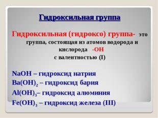 Гидроксильная группа Гидроксильная (гидроксо) группа- это группа, состоящая и