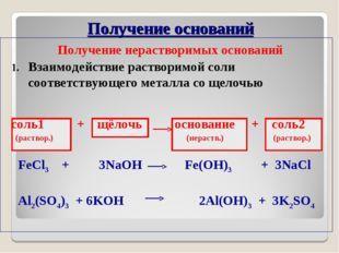 Получение нерастворимых оснований Взаимодействие растворимой соли соответству