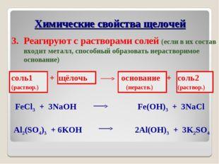 3. Реагируют с растворами солей (если в их состав входит металл, способный об