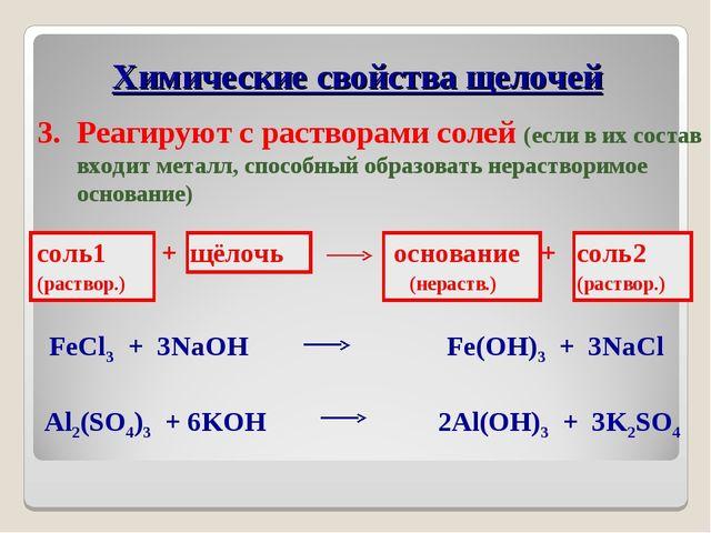 3. Реагируют с растворами солей (если в их состав входит металл, способный об...