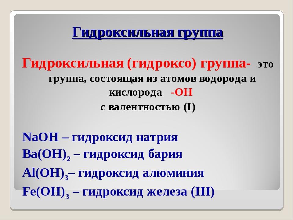 Гидроксильная группа Гидроксильная (гидроксо) группа- это группа, состоящая и...