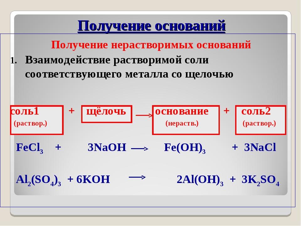 Получение нерастворимых оснований Взаимодействие растворимой соли соответству...