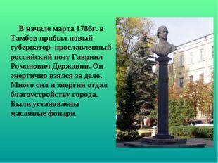 В начале марта 1786г. в Тамбов прибыл новый губернатор–прославленный российск