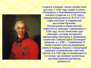 Родился в Казани, там же провёл своё детство. С 1762 году служит в Санкт-Пете