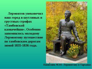 Лермонтов увековечил наш город в шутливых и грустных строфах «Тамбовской казн