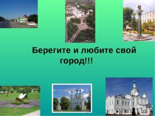 Берегите и любите свой город!!!