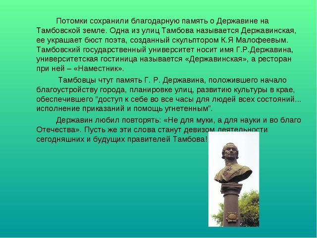 Потомки сохранили благодарную память о Державине на Тамбовской земле. Одна...