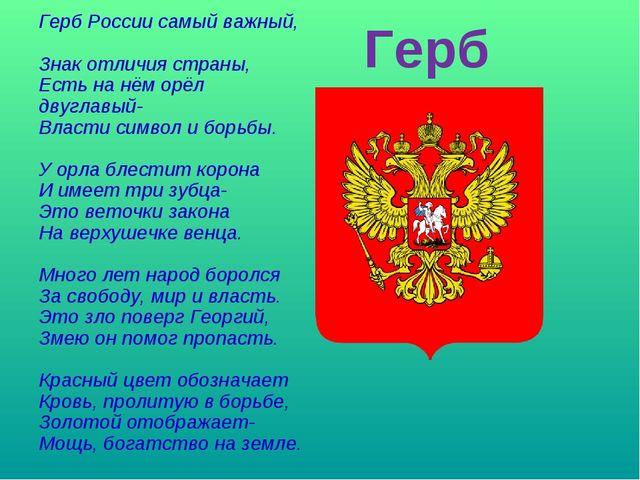 Герб Герб России самый важный, Знак отличия страны, Есть на нём орёл двуглавы...