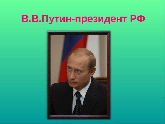 В.В.Путин-президент РФ