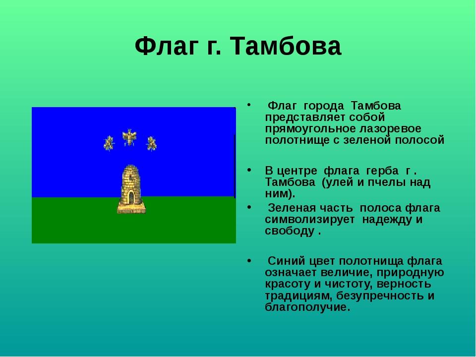 Флаг г. Тамбова Флаг города Тамбова представляет собой прямоугольное лазорево...