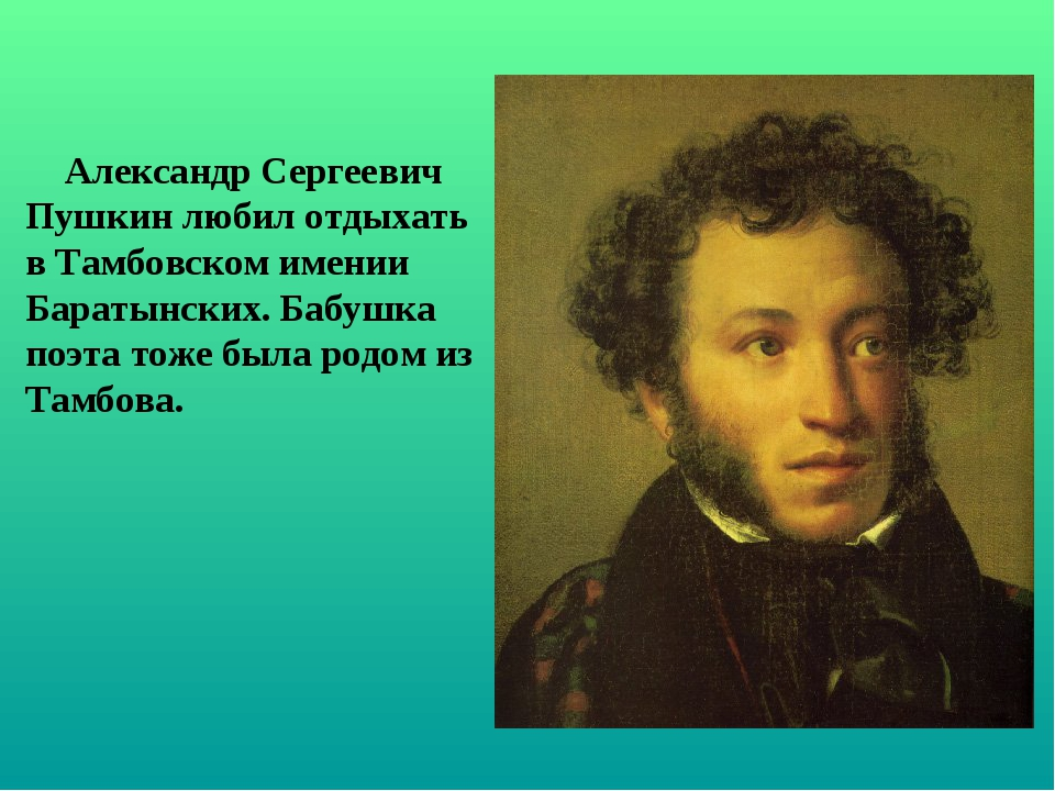 Александр Сергеевич Пушкин любил отдыхать в Тамбовском имении Баратынских. Ба...