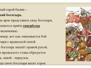 Главный герой былин – русский богатырь. Чтобы ярче представить силу богатыря,