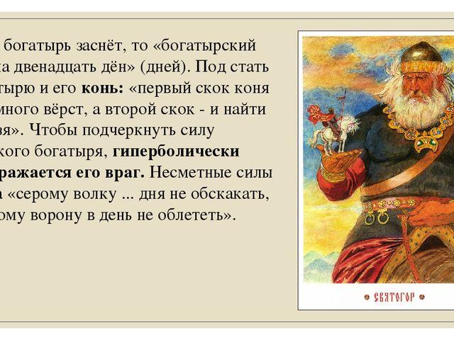 Если богатырь заснёт, то «богатырский сон на двенадцать дён» (дней). Под стат...