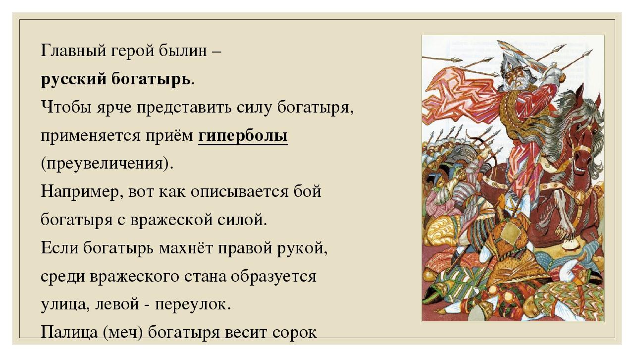 Главный герой былин – русский богатырь. Чтобы ярче представить силу богатыря,...