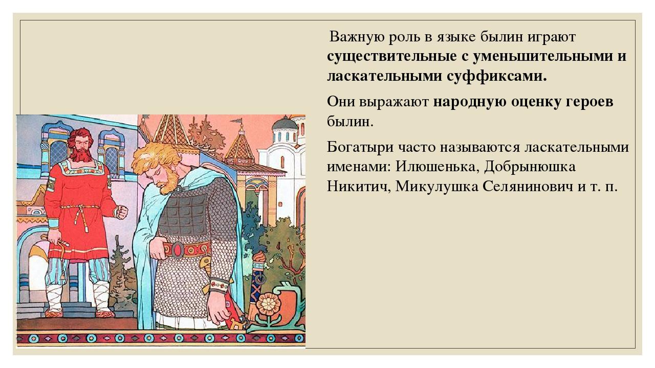 Важную роль в языке былин играют существительные с уменьшительными и ласкате...