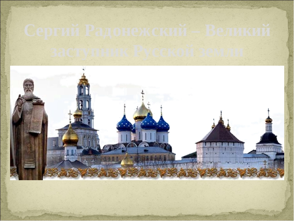 Сергий Радонежский – Великий заступник Русской земли