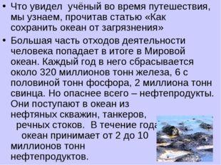 Что увидел учёный во время путешествия, мы узнаем, прочитав статью «Как сохра