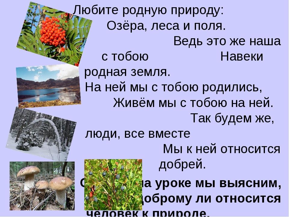 Любите родную природу: Озёра, леса и поля. Ведь это же наша с тобою Навеки ро...
