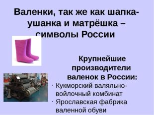 Валенки, так же как шапка-ушанка и матрёшка – символы России Крупнейшие произ