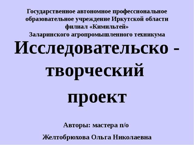 Государственное автономное профессиональное образовательное учреждение Иркутс...