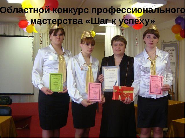 Областной конкурс профессионального мастерства «Шаг к успеху»