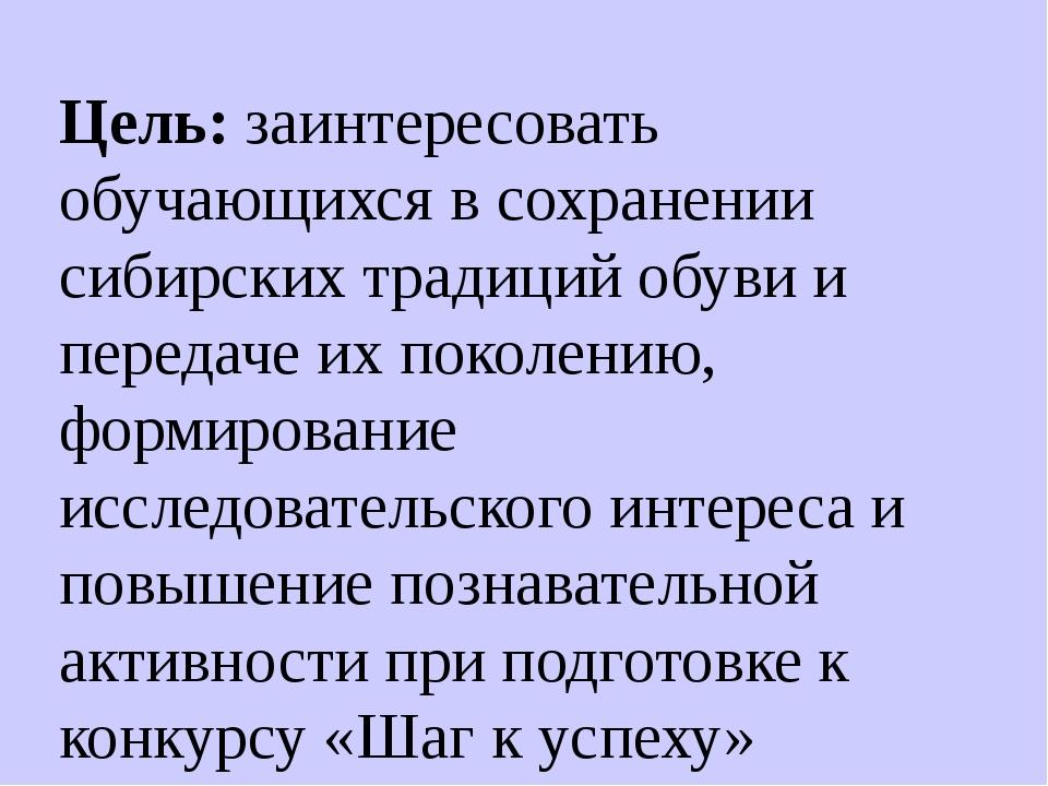 Цель: заинтересовать обучающихся в сохранении сибирских традиций обуви и пере...