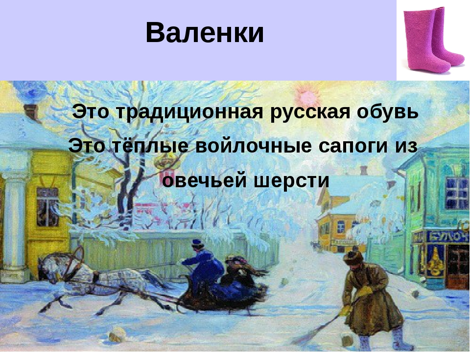 Валенки Это традиционная русская обувь Это тёплые войлочные сапоги из овечьей...