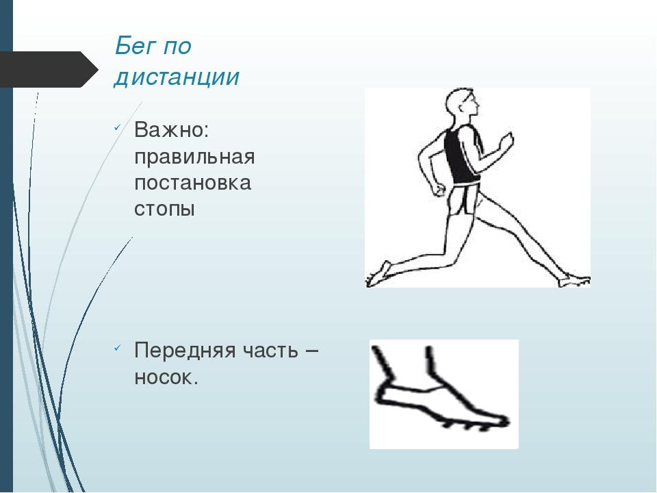 Бег по дистанции Важно: правильная постановка стопы Передняя часть – носок.