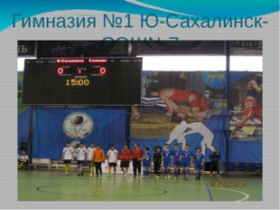 Гимназия №1 Ю-Сахалинск-СОШ№7