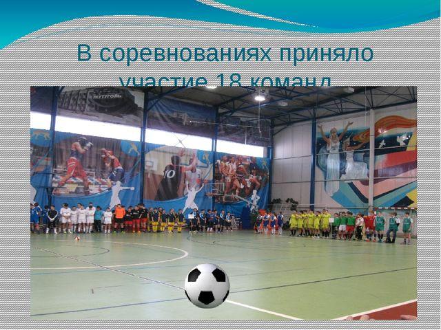 В соревнованиях приняло участие 18 команд Дальневосточного федерального округа
